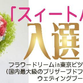 フラワードリームin東京ビツクサイト2010に入選いたしました。
