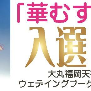 大丸福岡天神店 ウェデイングブーケコンテストに入選しました。