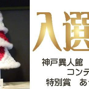 神戸異人館 うろこの家のコンテストにて、特別賞をいただきました。