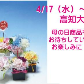 4/17(水)~4/23(火)高知大丸5階