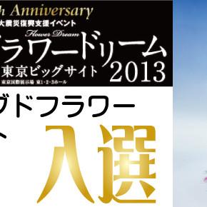 フラワードリームin東京ビツクサイト2013にて入選しました